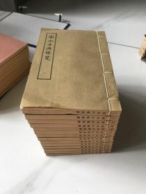 宋本方舆胜览 线装14册全