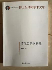 清代目录学研究 博士生导师学术文库