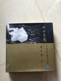 云心玉意--中国玉石雕刻大师 黄罕勇卷