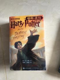 哈利.波特.与死亡圣器(上下册全)英汉对照版