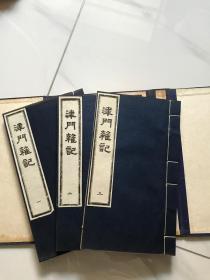津门杂记 线装一函3册品佳