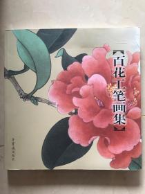 百花工笔画集 荣宝斋出版社