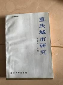 重庆城市研究