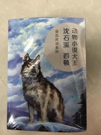 动物小说大王沈石溪西顿金品共读系列(套装共8册)