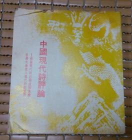 中国现代诗评论