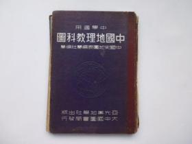 中國地理教科地圖.分省地圖等含台灣