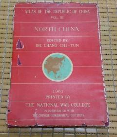 中华民国地图集第三册:中国北部(1966年)