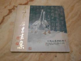 《李毂摩书画集》