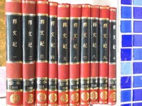 四库全书珍本初集 释文纪-1~10集 1935年