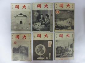 1961-1963年大同彙集月刊及大同月刊.共12本