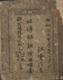 昭和13年毛筆字書寫祖傳秘訣擇日備要及命理風水等