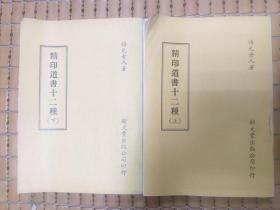 精印道书十二种(上下册)
