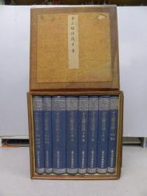 十三经注疏 附典藏木盒