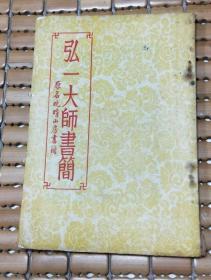弘一大师书简《晚清山房书简》1958年