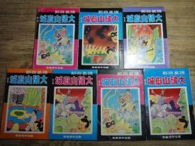 諸葛四郎 大破山嶽城 (1-7冊 共7本合售 )