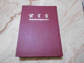 《书画家杂志月刊 第十三、十四卷合訂本》