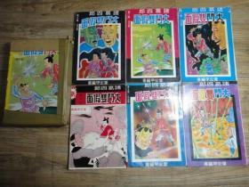 諸葛四郎 大鬥雙假面  1-6冊完 共6本合售
