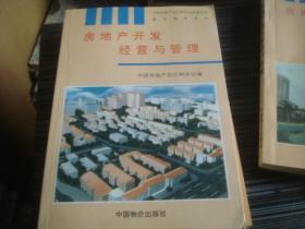 房地产开发经营与管理 中国物价出版社