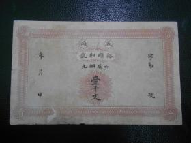 裕顺和号六底铜元壹千文民国山东威海老纸币稀缺品