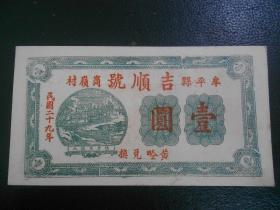 吉顺号壹圆1元民国29年山东烟台牟平县峒岭村老纸币