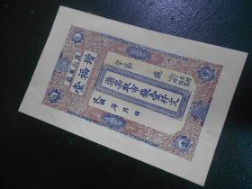 增福堂壹仟文1000文民国山东威海文登黄山东庄老纸币