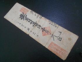 胶东商业银号洋壹仟元1000元民国33年山东烟台老纸币支票
