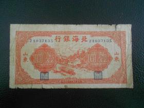 北海银行壹圆1元汽车运输加山东民国34年边抗币号J1037135