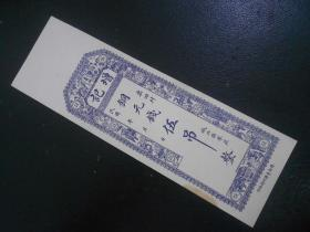 增记铜元伍吊5吊民国山东潍坊青州城北孙家庄老纸币