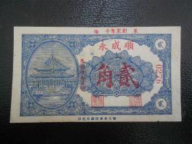 顺成永贰角2角民国27年山东烟台莱阳刘家埠子老纸币号276