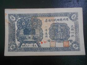 日照县田赋流通券壹圆1元民国29年山东老纸币二支队号1234