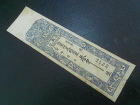 復兴永铜圆叁千3千民国山东潍坊昌邑老纸币