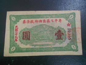 牟平七区自由乡救济券壹圆1元民国29年山东烟台老纸币号10558