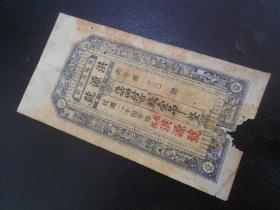 洪源号壹吊1吊民国24年山东烟台莱阳南务镇老纸币洪字261号