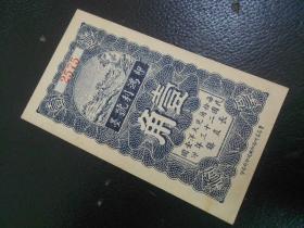 鸿利号壹角1角民国23年山东青岛即墨长直镇老纸币号2575