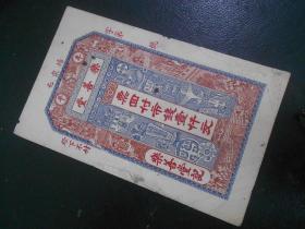 乐善堂壹仟文清晚民初山东烟台牟平杨家屯老纸币