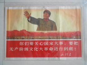 大文革北京人民美术出版社《毛主席挥手我前进》大幅挂画稀见