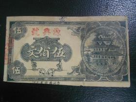 源兴号伍佰文500文民国山东潍坊青州老纸币