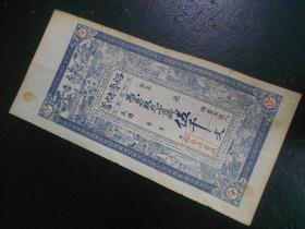 裕鲁储蓄伍千文5000文民国山东枣庄腾县腾州老纸币大幅票极精美