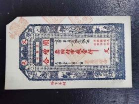 顺增合壹仟文1000文民国15年山东威海文登文邑裹岛村老纸币意字122号