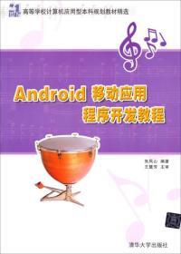 Android移动应用程序开发教程/21世纪高等学校计算机应用型本科规 9787302359784
