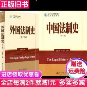 二手书 中国法制史第二版范忠信北京大学出版社 外国法制史郑祝君北京大学出版社