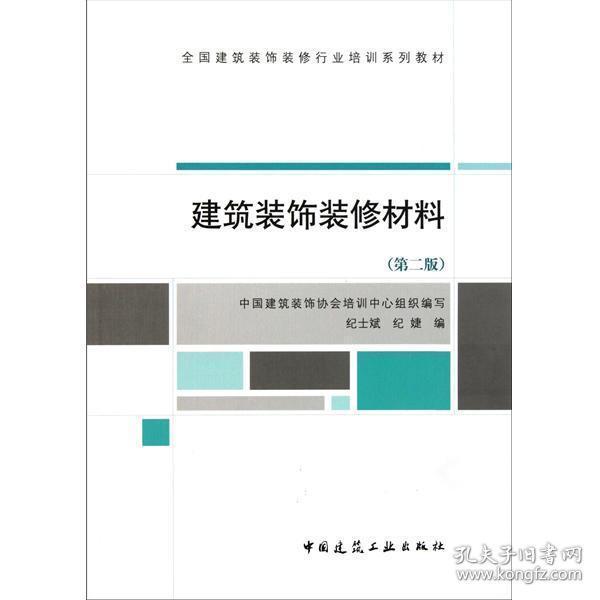 全国建筑装饰装修行业培训系列教材:建筑装饰装修材料(第2版)
