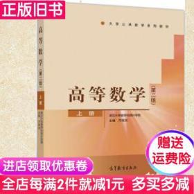二手书高等数学上册第二版第2版齐民友高等教育出版社9787040513073书店大学教材旧书书籍