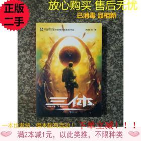 正版二手 中国科幻基石 三体1 地球往事 刘慈欣 三体一 重庆出版
