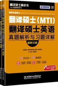 二手正版翻译硕士(MTI)翻译硕士英语真题解析与习题详解