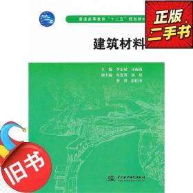 普通高等教育十二五规划教材:建筑材料