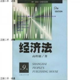 现货发货快!!经济法 高程德 /高程德 上海人民出版社 9787208005600