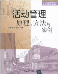二手活动管理原理 方法与案例 王春雷 清华大学9787302335573