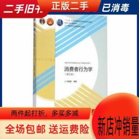 正版消费者行为学第三版第3版符国群高等教育出版社9787040414905