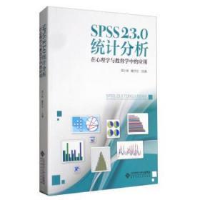 SPSS 23.0 统计分析:在心理学与教育学中的应用